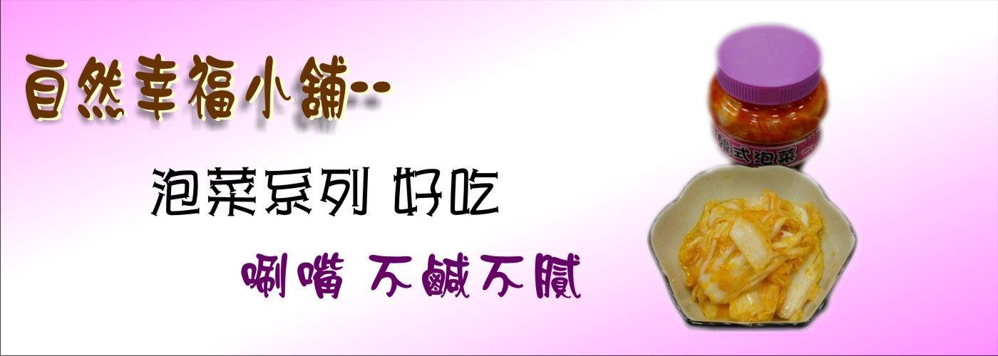 逍遙山莊民宿,阿里山茶葉,梨山烏龍茶,高韓式泡菜,韓式微辣泡菜,黃金泡菜,黃金微辣泡菜,黃金素食泡菜